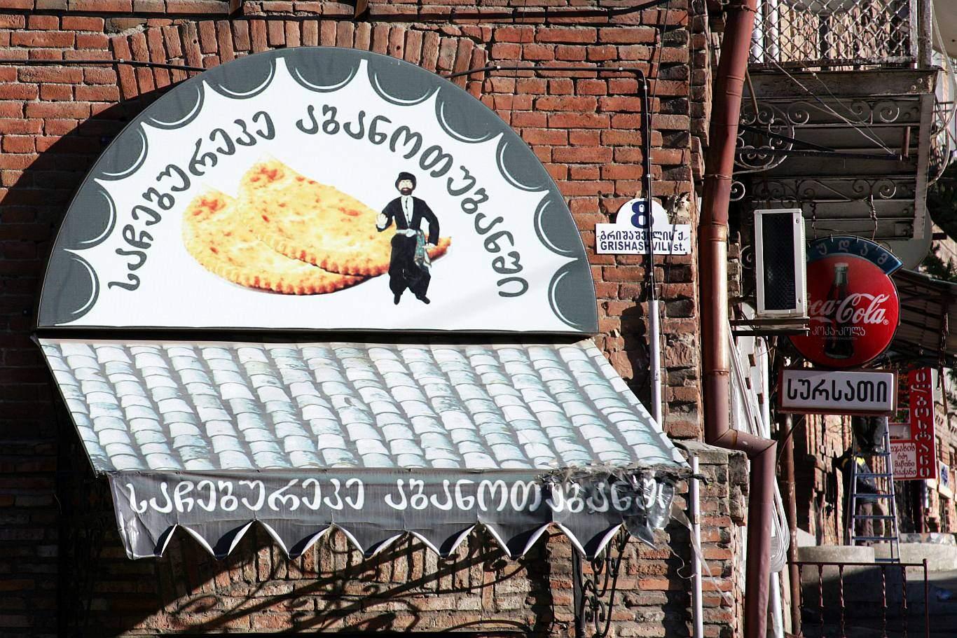 Tbilisi-Abanotubani-2